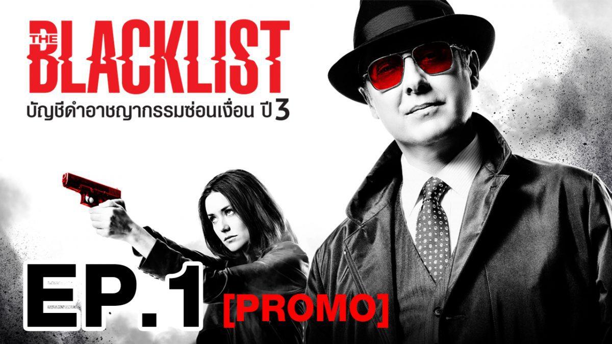 The Blacklist  บัญชีดำอาชญากรรมซ่อนเงื่อน ปี3 EP.1 [PROMO]
