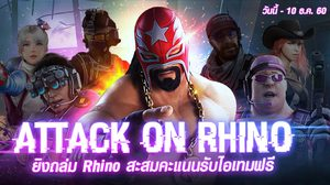 Battle carnival ชวนคุณมาถล่ม Rhino สะสมคะแนนแลกไอเทมฟรี!