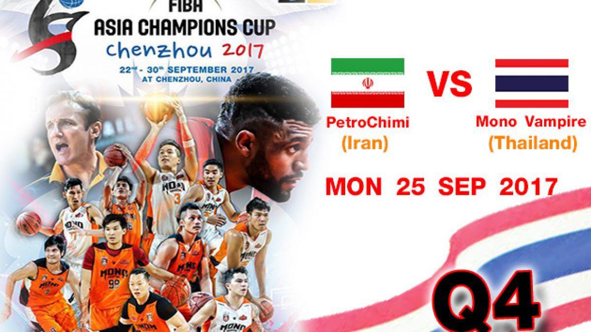 การเเข่งขันบาสเกตบอล FIBA Asia Champions cup 2017 : Mono Vampire (THA) VS PetroChimi (IRAN) Q4 ( 25 Sep 2017 )