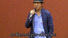 น่าคิด! โน้ส อุดม แซวแรงไทยแลนด์ 4.0 แนวคิดดีแต่เทคโนโลยีใช้ไม่ได้