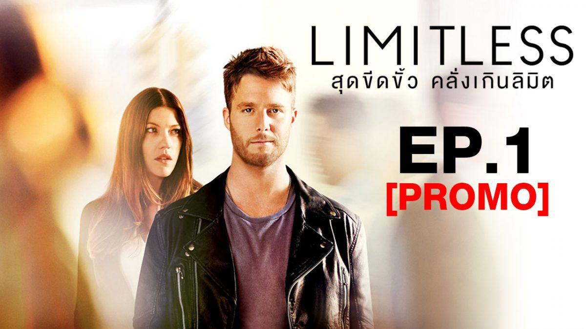 Limitless สุดขีดขั้ว คลั่งเกินลิมิต ปี 1 EP.1