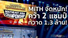 MiTH จัดหนัก! คว้า 2 แชมป์ PUBG SEA Championship 2018 กวาด 1.3 ล้าน!