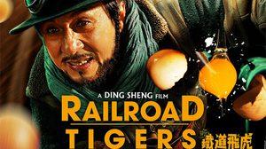 รีวิว Railroad Tigers ใหญ่-ปล้น-ฟัด