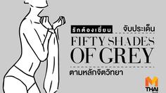 จับประเด็น Fifty Shades of Grey  รักต้องเฆี่ยน! ตามหลักจิตวิทยา