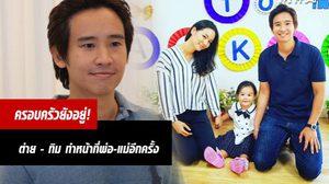สัญญาณดี ทิม พิธา ร่วมเฟรม! ต่าย พาลูกไปโรงเรียน