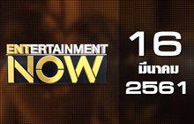 Entertainment Now Break 1 16-03-61