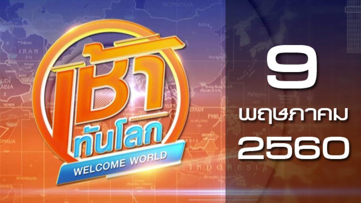 เช้าทันโลก Welcome World 09-05-60