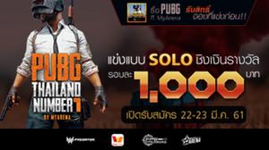 เปิดรับสมัครแล้ว การแข่งขัน PUBG Thailand Number 1 by MyArena