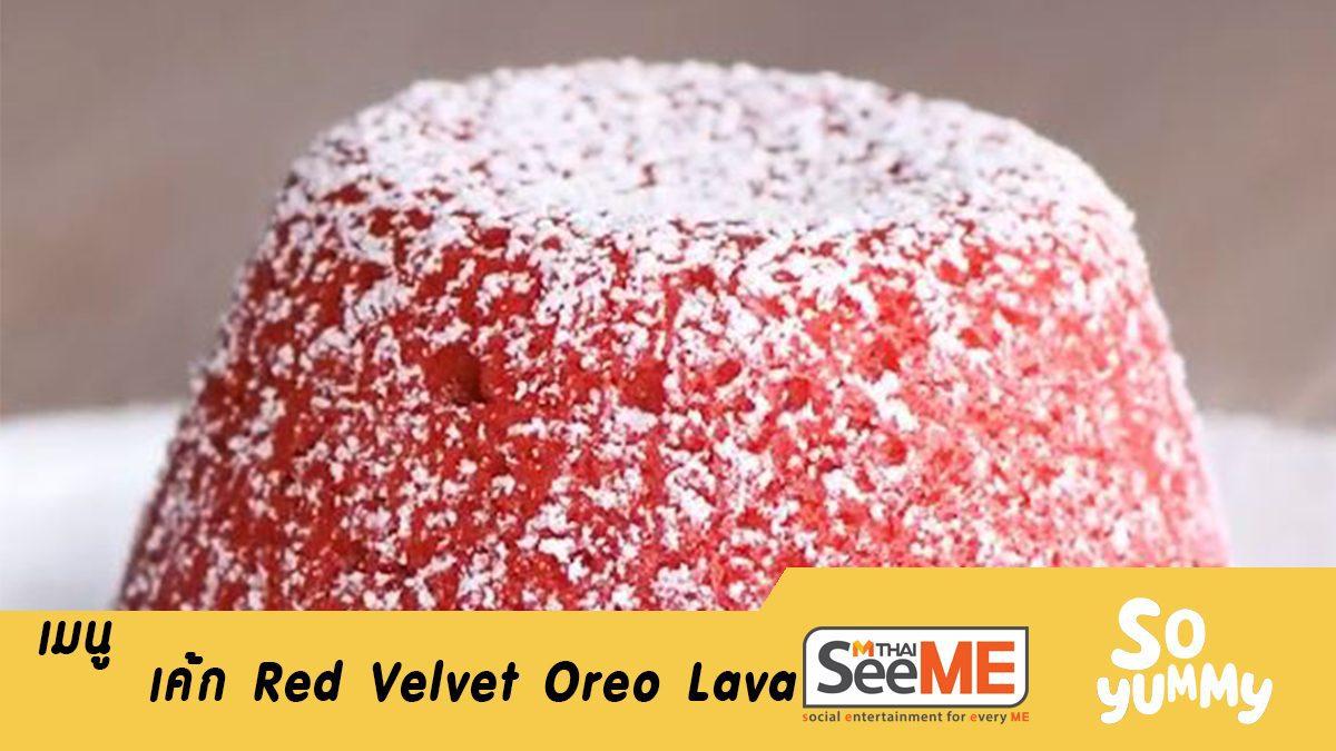 สอนทำเค้ก Red Velvet Oreo Lava