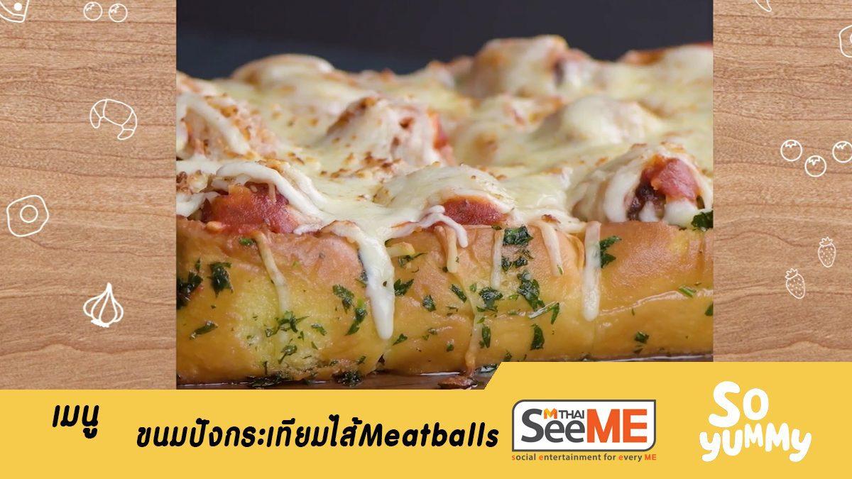 สูตรทำขนมปังกระเทียมไส้Meatballs