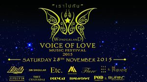 ร่วมสนุกชิงบัตร Voice of Love Music Festival 2015