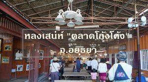 """หลงเสน่ห์! วิถีชาวบ้าน นุ่งผ้าไทย เที่ยว """"ตลาดโก้งโค้ง"""" จ.อยุธยา"""