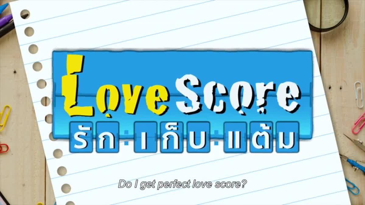 ตัวอย่างภาพยนตร์ Love Score รักเก็บแต้ม