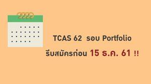 TCAS 62