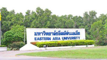 รับตรง มหาวิทยาลัยอีสเทิร์นเอเชีย ประจำปีการศึกษา 2560