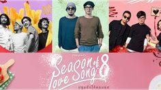 '15 ศิลปิน' พร้อม 'โซนใหม่' ดีต่อใจ เตรียมจัดเต็มที่ Season of Love Song 8