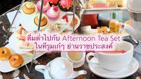 ดื่มด่ำไปกับ Afternoon Tea Set ในทีรูมเก๋ๆ ย่านราชประสงค์