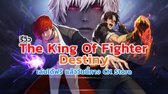 รีวิว The King Of Fighters Destiny จาก SNK จับมือ Tencent ทำใหม่หมด เล่นฟรี!