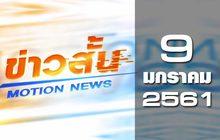ข่าวสั้น Motion News Break 1 09-01-61