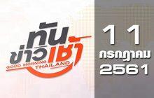 ทันข่าวเช้า Good Morning Thailand 11-07-61