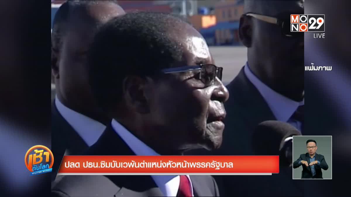 ปลด ปธน.ซิมบับเวพ้นตำแหน่งหัวหน้าพรรครัฐบาล