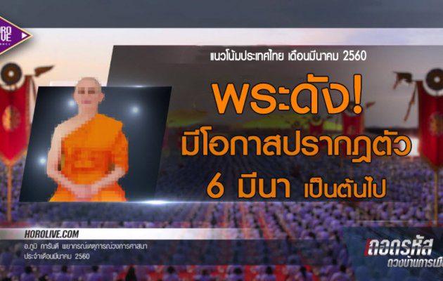 6 มีนานี้ รู้เรื่อง!! พระดังมีโอกาสปรากฎตัว ให้คนไทยที่มีบุญได้เห็น