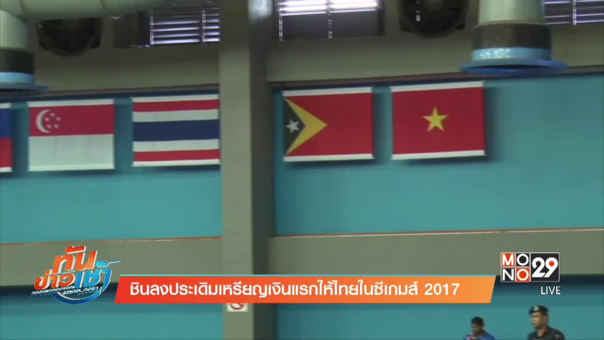 ชินลงประเดิมเหรียญเงินแรกให้ไทยในซีเกมส์ 2017