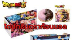 Dragon ball Super: Broly x Mister Donut โดนัทธีม ดราก้อนบอลซุปเปอร์ Kids Set