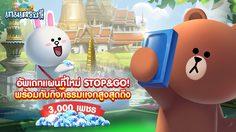 LINE เกมเศรษฐี อัปแผนที่ใหม่ STOP & GO!แจกสูงสุดถึง 3,000 เพชร