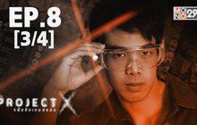 Project X แฟ้มลับเกมสยอง EP.08 [3/4]