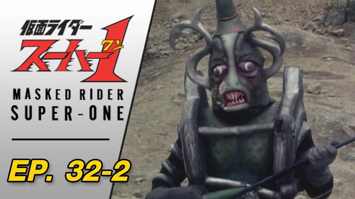 Masked Rider Super One ตอนที่ 32-2