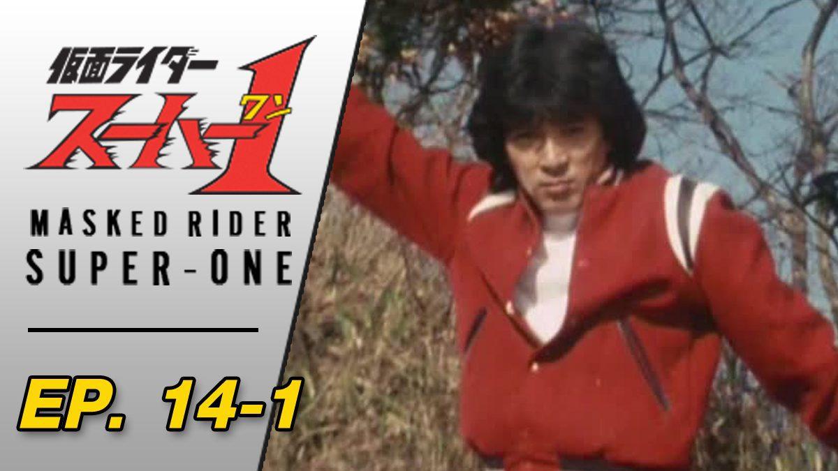 Masked Rider Super One ตอนที่ 14-1