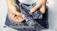 รู้งี้ทำไปนานแล้ว!! วิธีแก้ กางเกงยีนส์ซิปไหล ซ่อมเองได้ง่ายๆ