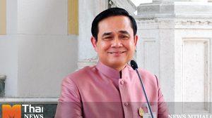 'บิ๊กตู่' ยิ้ม โพลชี้คนไทยพอใจผลงานรัฐบาลมากขึ้น
