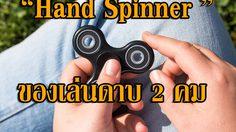 มาแรง! 'Hand Spinner' ของเล่นปั่นๆ เทรนด์ใหม่ แต่แฝงอันตราย