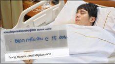 """กายป่วย-ใจไม่ป่วย! """"ก้อง ห้วยไร่"""" อยากกลับไปทำงาน แม้ยังรักษาตัวที่โรงพยาบาล"""