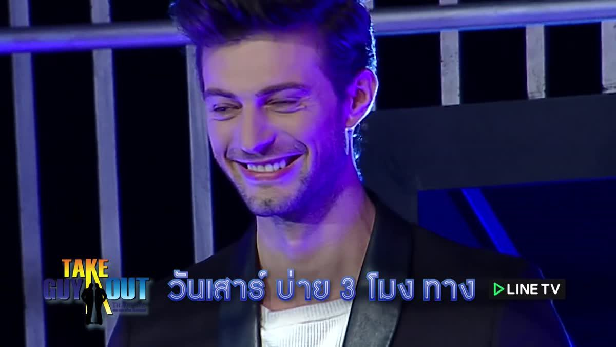 SPOT - Take Guy Out Thailand EP.18 (3 ก.ย. 59)