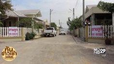 ลูกบ้านรวมตัว ประกาศขายทั้งหมู่บ้าน หลังโครงการไม่รับผิดชอบรอยร้าว