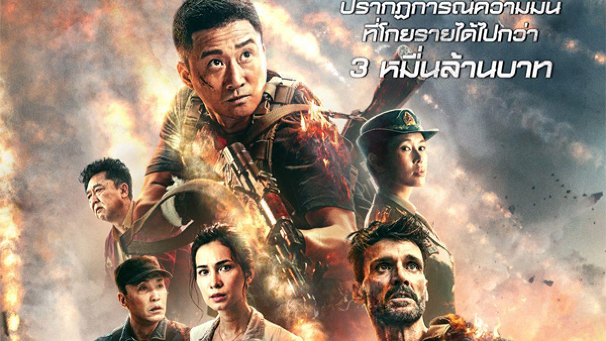 ตัวอย่างภาพยนตร์ Wolf Warrior 2 (พากย์ไทย)