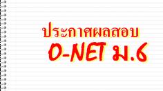 ประกาศผลสอบ O-NET ม.6 เช็คผลสอบโอเน็ต ปี 60
