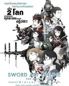Sword Art Online The Movie – Ordinal Scale