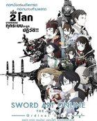 Sword Art Online The Movie – Ordinal Scale