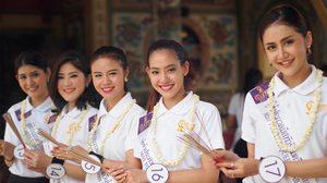 เก็บตัววันแรก! 25 คนสุดท้าย Miss Tourism Queen Thailand 2017 สวยถูกใจคนตราด