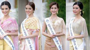 34 นางสาวไทย 2016 ในชุดไทยประยุกต์ งามอย่างไทย ต้องแบบนี้แม่หญิงไทยแท้ๆ!