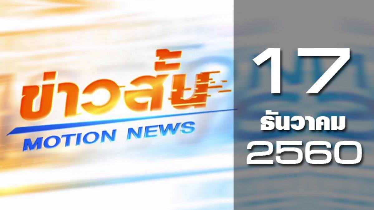 ข่าวสั้น Motion News Break 2 17-12-60
