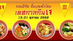 เทศกาลกินเจ 2558 ไหว้พระขอพร อิ่มบุญทั่วไทย