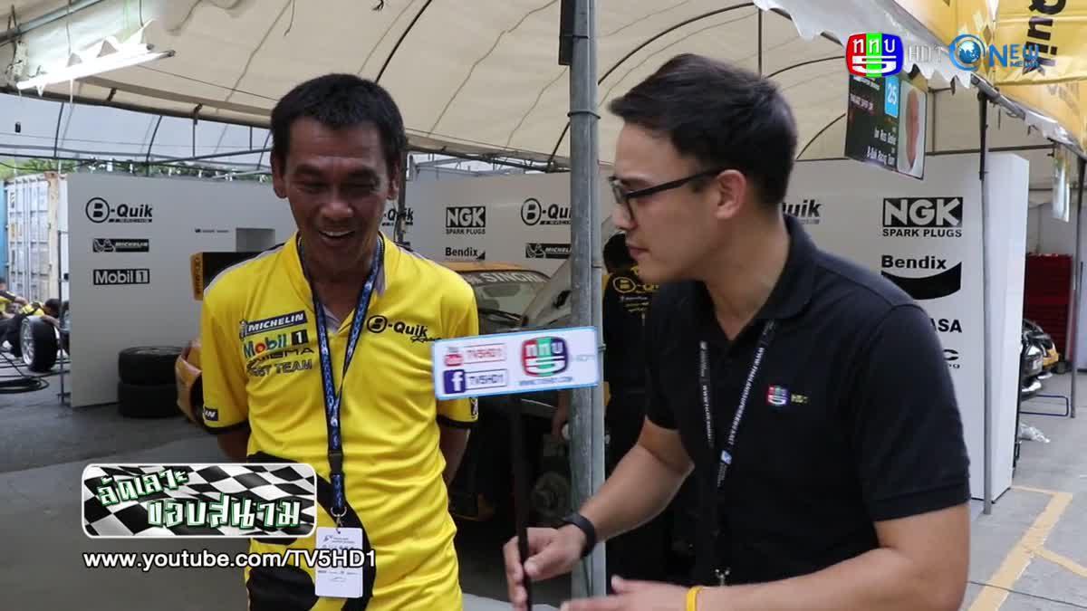 ลัดเลาะขอบสนาม ตอน ผู้สนับสนุนนักแข่งหน้าใหม่ B-Quik Racing Team