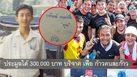 ปิดการประมูล! รูป 'ตูน บอดี้สแลม' สมัย 'วงละอ่อน' สิ้นสุดที่ 300,000 บาท