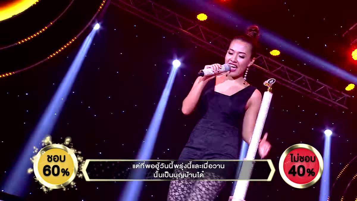 ผู้สาวขาเลาะ - จี้ จิรนันท์ | ร้องแลก แจกเงิน Singer takes it all | 11 มิถุนายน 2560