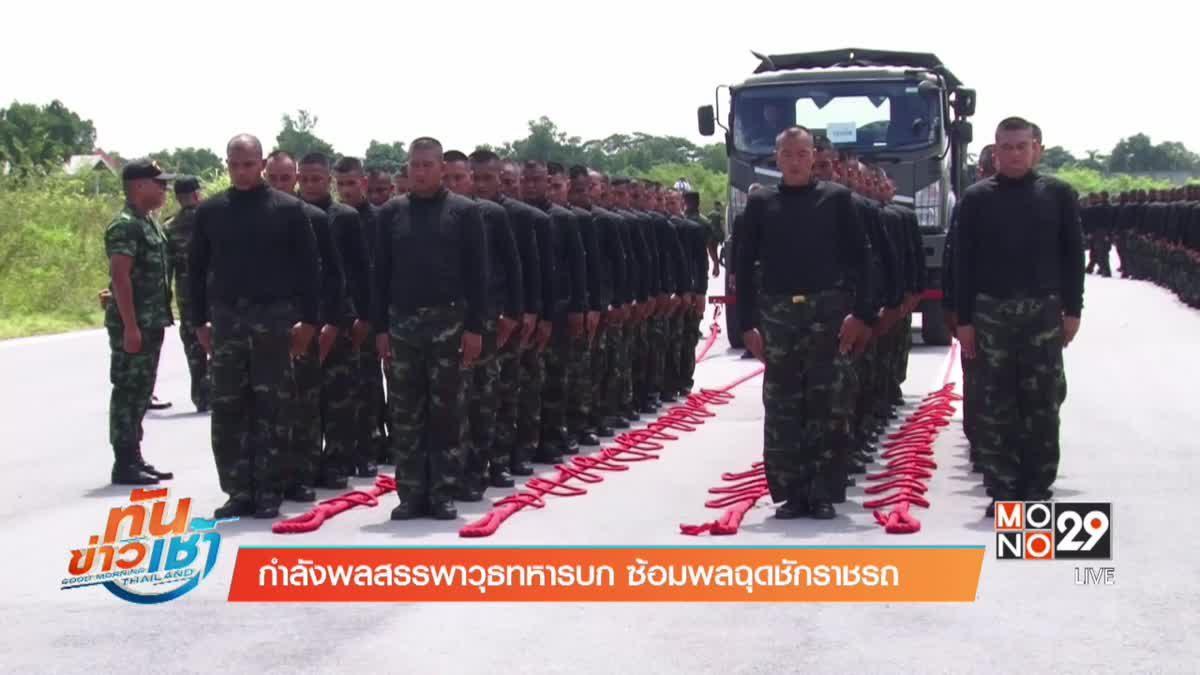 กำลังพลสรรพาวุธทหารบก ซ้อมพลฉุดชักราชรถ